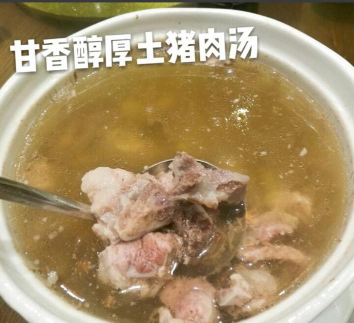 土猪肉汤.jpg